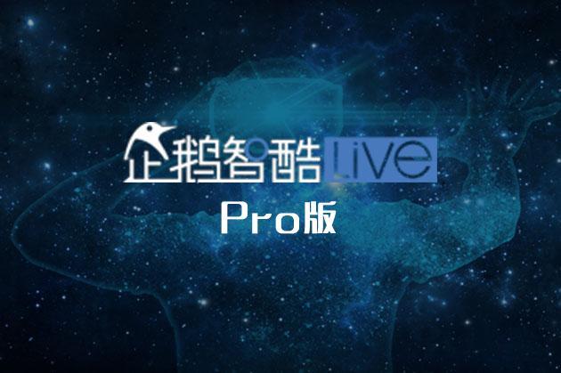 企鹅智酷Live Pro版启动 | 想要拍好一部VR视频到底有多难?