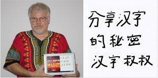 汉字叔叔:分享知识、分享汉字的秘密