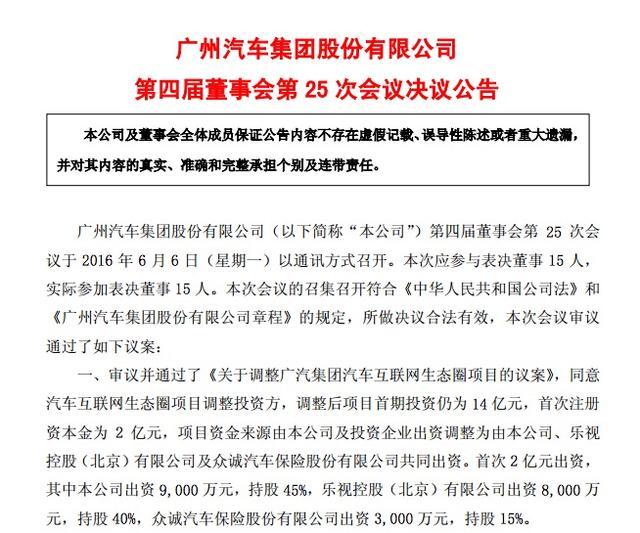 广汽与乐视成立合资公司打造汽车生态圈 乐视占股40%