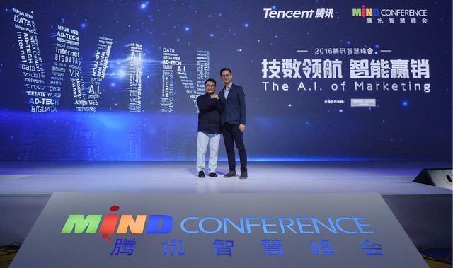 腾讯刘胜义、汤道生首次同台 两大事业群高管共话营销未来