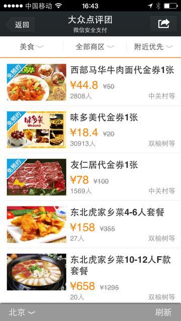 """大众点评接入微信支付 正式名称为""""今日美食"""""""