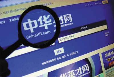 传58同城将收购中华英才网 提供全招聘服务