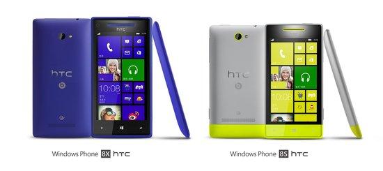 HTC发布8X/8S WP8手机 12月中旬上市