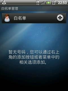 Android QQ安全助手1.0黑白名单功能