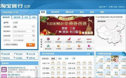 淘宝旅行平台推出客栈系统