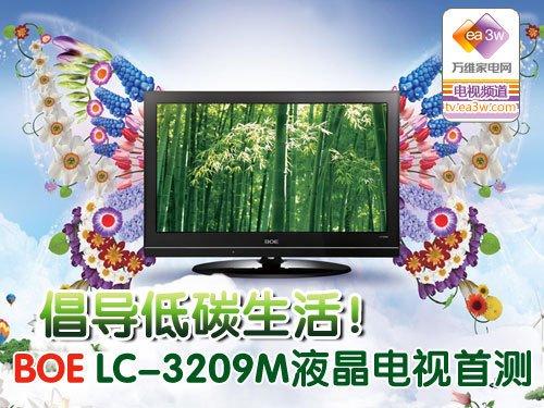BOE LC-3209M液晶电视首测 享低碳生活