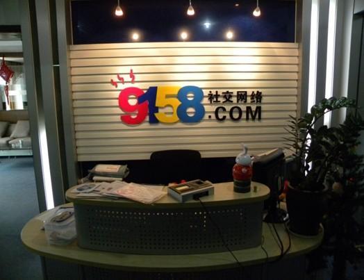 9158与YY娱乐:利用空虚经济 一个向东一个向西