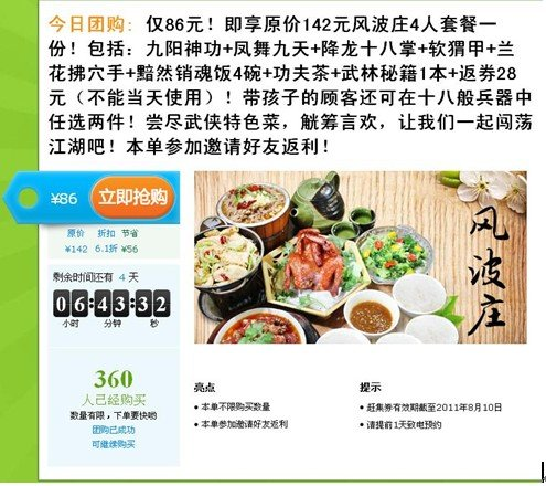 赶集团购推出武侠特色店――风波庄