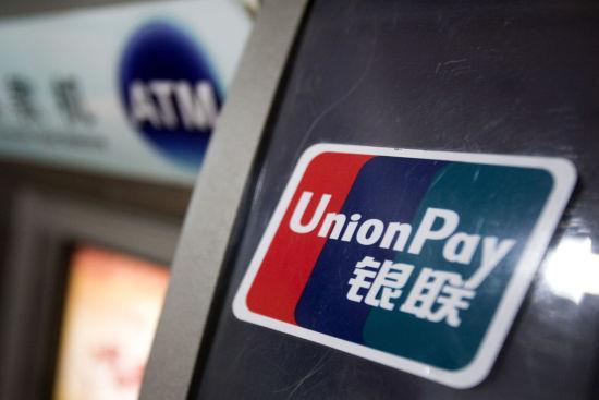 银联禁止第三方支付直连银行:不涉及线上