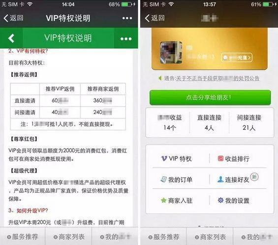 微信打击传销公号 违反者永久封号