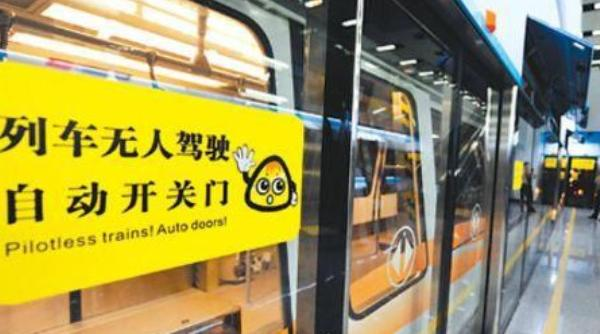 Mainland China's first driverless metro opened the start, to open a closed full automatic control