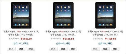 iPad2降价再关注 价格与库存决定优势