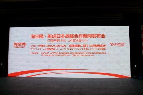 淘宝雅虎日本共建两跨国网购平台