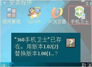 """360手机卫士真正的安装流程会提示""""版本替换"""""""