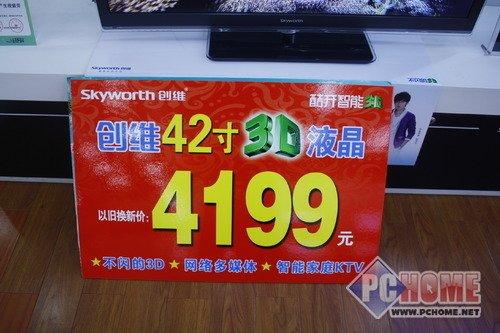节前促销末班车 近期特价液晶电视汇总