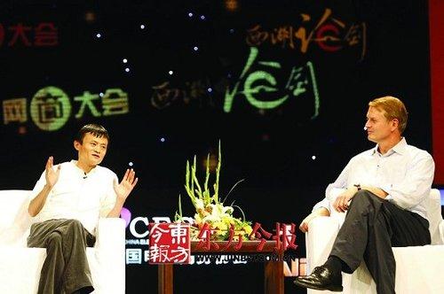 第七届网商大会杭州开幕