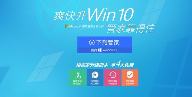 微软腾讯战略合作 电脑管家可一键升级Win10