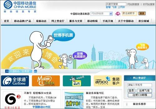 中国移动启动集团官网新域名10086.cn