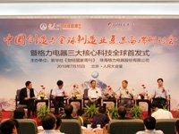 中国创造与全球制造业格局变迁讨论