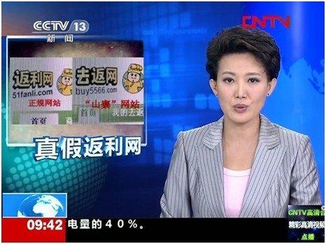 央视曝光返利网站乱象 消费者网上购物需谨慎