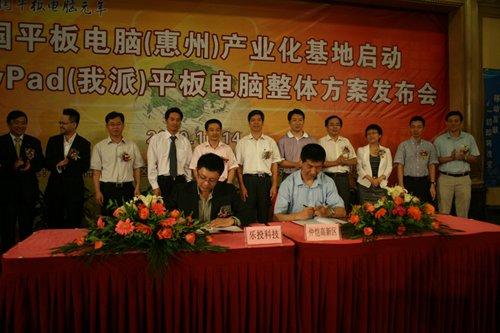 WowPad终端系统亮相中国平板电脑产业基地