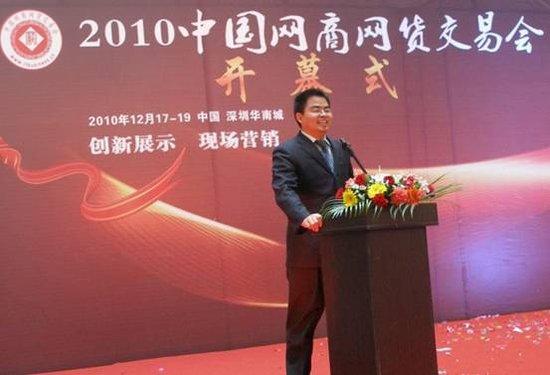 魏飞报于中国网商网货会确认收购中国人才网zjob