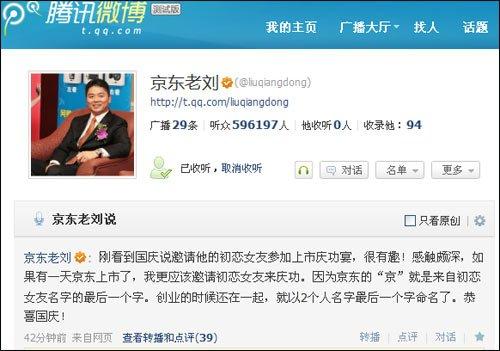 刘强东腾讯微博(腾讯科技配图)