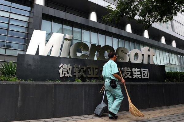 工商总局专案组:微软需在20天内做书面说明