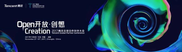 2017腾讯全球合作伙伴大会启动报名 邀万名行业精英共赴开放之约