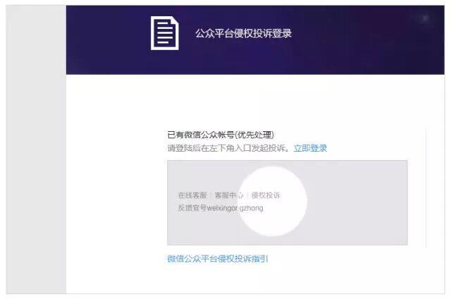 微信对抄袭行为给予处罚 侵权达五次将永久封号