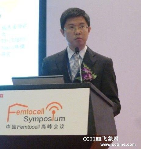 中移动蒋鑫:提交TD的Femtocell行业标准申请