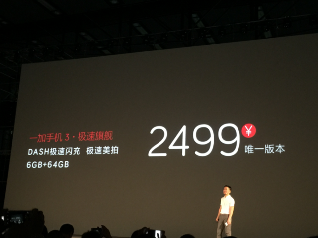 不比配置谈格调 一加发布新手机一加3售价2499元
