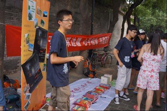 人大2012西藏亚东公益科考队爱心义卖活动