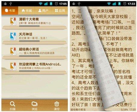 掌上书院专注移动阅读 掌发布Android 5.6版