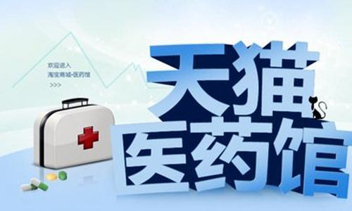 天猫医药馆药品网上零售业务暂停 B2C企业担心被波及
