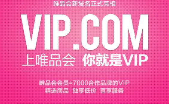 电商集体更换域名:唯品会正式启用vip.com