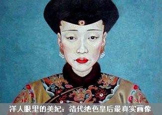 清代绝色皇后真实画像