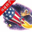 美国的太空沙文主义