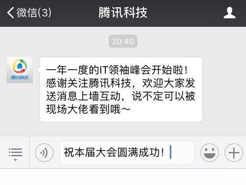 BAT大佬聚首深圳 IT领袖峰会今日召开