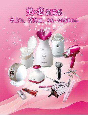 松下各种美容SPA产品亮相美健沙龙,带给我们天然健康美容概念和新生活提案.