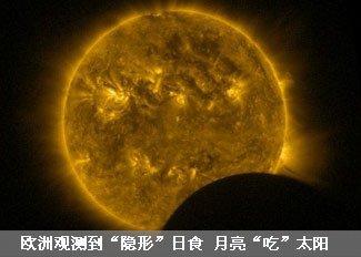 """欧洲观测到罕见""""隐形""""日食"""