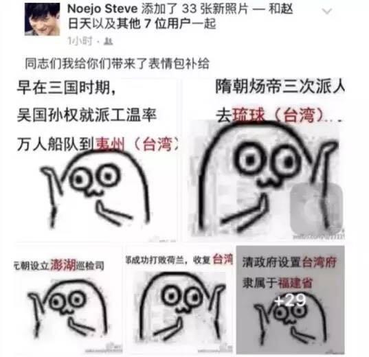 fb表情包大战碾压台湾