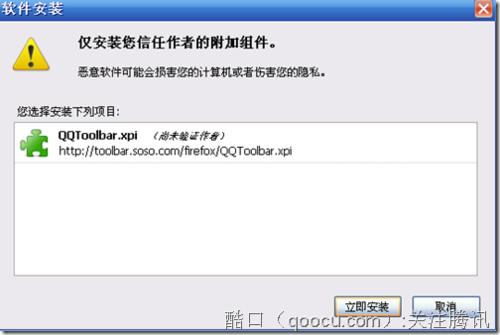 QQ工具栏Firefox版发布 支持鼠标手势(组图)