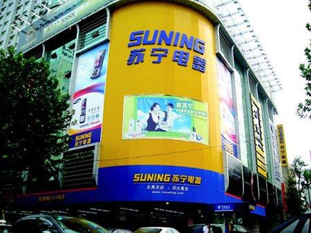 苏宁电器发起成立苏宁小贷公司