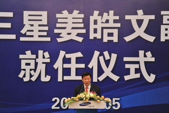 三星集团姜皓文正式就任大中华区三星集团CEO