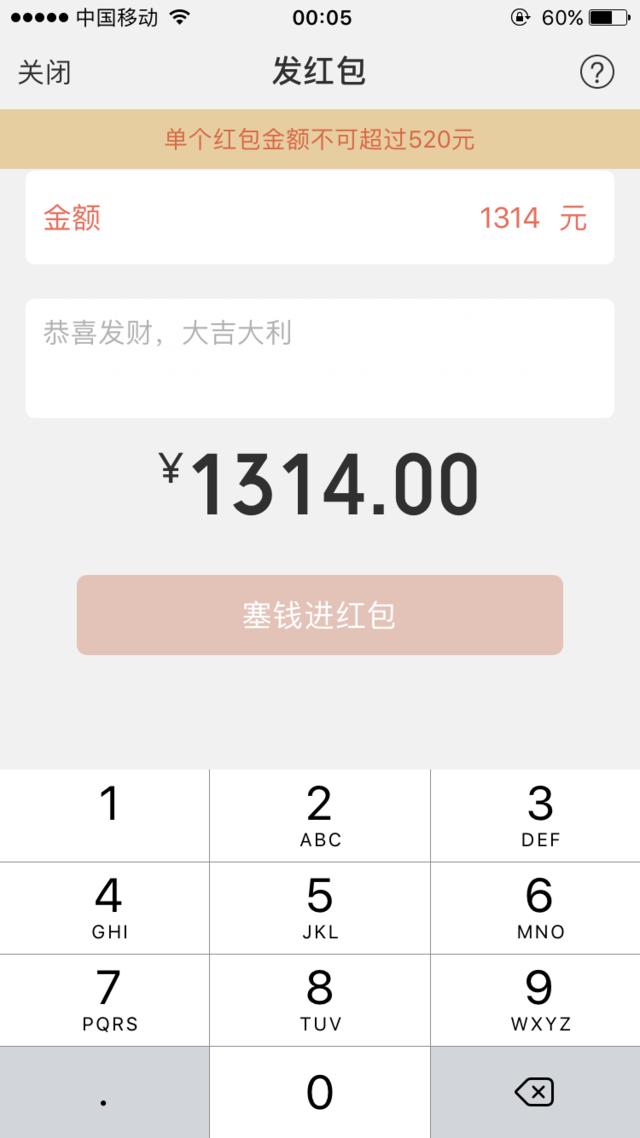 微信红包悄然提升一对一红包额度  最高可发520元