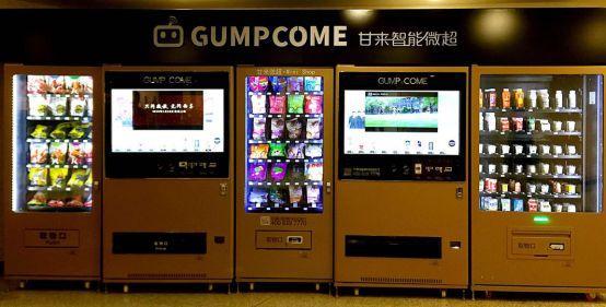 零售机器人时代到来,甘来科技开始迎接新轮融资