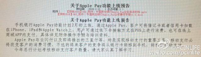 培训资料曝光 Apple Pay将2月初国内上线