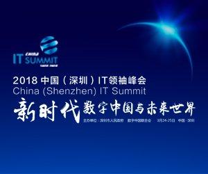 2018中国(深圳)IT领袖峰会