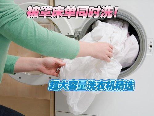 被罩床单同时洗 大容量超值洗衣机精选